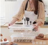 餃子盒凍餃子家用食物收納盒水餃盒冰箱保鮮收納盒速凍水餃盒子 可然精品