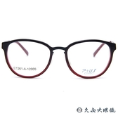 P+US 眼鏡 C1361A (黑-紅) 圓框 薄鋼 彈性鏡腳 近視眼鏡 久必大眼鏡