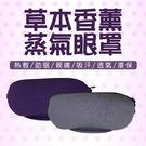 草本香薰加熱蒸氣眼罩 三段溫控兩段定時【...