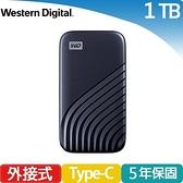 WD 威騰 My Passport SSD 外接固態硬碟 1TB(藍)