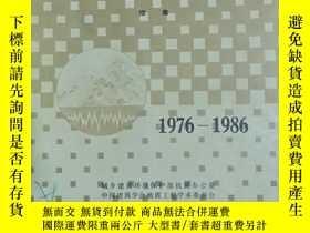 二手書博民逛書店罕見唐山地震10週年:中國抗震防災論文集(續集)1976---1