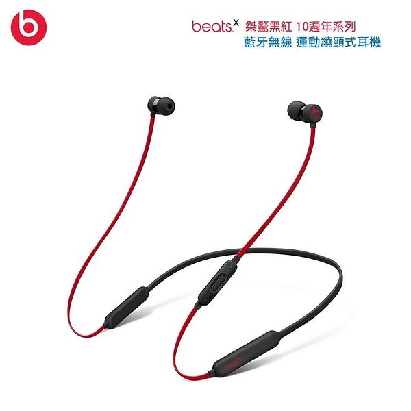 【高飛網通】 Beats X 10週年版 入耳式藍牙耳機 免運 台灣公司貨 原廠盒裝