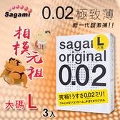 衛生套 情趣用品 【相模Sagami】元祖002極致薄保險套 大碼 L 3入【562621】