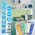廚房防油汙貼紙 廚房壁貼 耐高溫貼紙 磁磚防油貼 馬賽克磚紋 防水防油汙 磁磚貼紙 6色可選