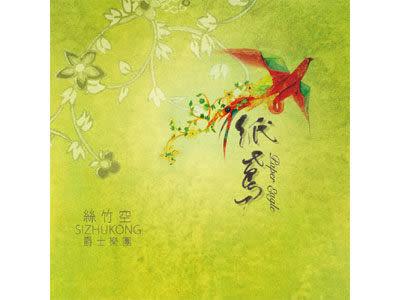 絲竹空 紙鳶 CD  (購潮8)