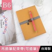 珠友 WA-30020  B6/32K吊飾筆記/手帳/書籤/日誌束帶(可插筆)