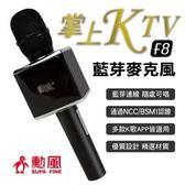 勳風 無線藍芽麥克風-K歌棒-黑色 HF-F8B