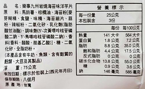 Lay's 樂事 九州岩燒海苔味 洋芋片 75g (12入)/箱【康鄰超市】