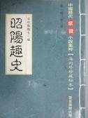 【書寶二手書T3/一般小說_GBD】昭陽趣史 = Zhao Fei Yien and her sister