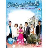 新動國際【 老天爺啊!給我愛-下集 】超級強檔熱門韓劇_DVD