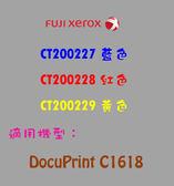Fuji Xerox CT200227 藍、CT200228 紅、CT200229 黃色原廠碳粉匣【適用 DocuPrint C1618】