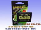 【全新-安規檢驗合格電池】ZIKOM Z890 / HUGIGA HG300 BL-4U 原電製程