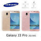 Samsung Galaxy J3 Pro (2+16G) 金/粉 贈防摔空壓殼、9H玻璃保護貼