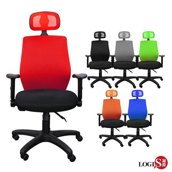 邏爵LOGIS安德希頭枕式泡棉坐墊辦公椅 電腦椅 事務椅【762】