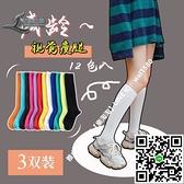 3雙襪子女長學院風純色及膝襪韓版彩色小腿襪日系純棉高筒襪【樂淘淘】