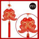 摩達客▶農曆春節新年元宵◉金線刺繡雙魚雙福單流蘇吊飾掛飾