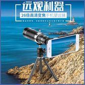 26X望遠鏡 通用手機鏡頭 望遠鏡頭 腳架 夾式鏡頭 26倍望遠鏡頭