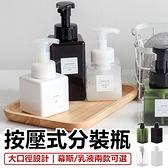按壓分裝四方瓶 乳液分装瓶 按壓瓶 慕斯瓶 方形分裝罐 按壓罐 洗髮精瓶【RS1143】