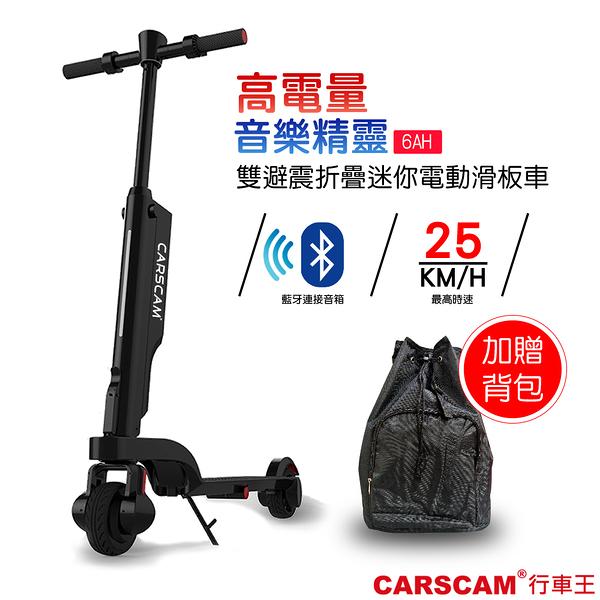CARSCAM 6AH高電量 音樂精靈雙避震全折疊迷你電動滑板車