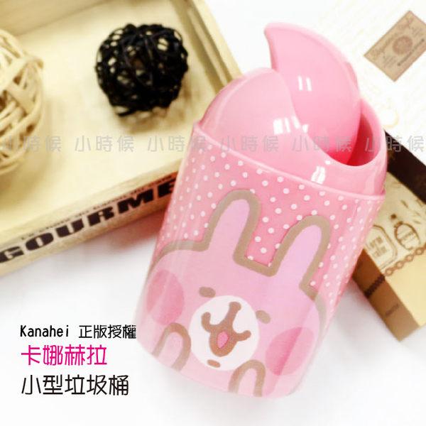 ☆小時候創意屋☆ Kanahei 正版授權 粉 卡娜赫拉 P助 兔兔 圓筒 搖擺蓋 垃圾桶 收納桶 置物筒 桌面