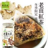 ★冬季提高代謝必備★老薑紅茶(10入/罐)【 阿華師茶業】