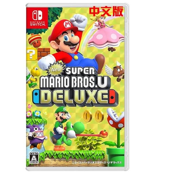【玩樂小熊】Switch遊戲 NS New 超級瑪利歐兄弟 U 豪華版 超級馬力歐兄弟 U 豪華版