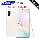 全新僅拆封Samsung Galaxy Note 10+ 12G/512G 6.8吋(SM-N975U)實體門市 歡迎自取