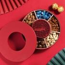 全盒新年喜慶糖果盒干果盤家用客廳果盤零食盤收納盒過年零食擺盤 怦然心動