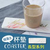 ~G0905 ~~長型系列杯墊~硅藻土杯墊天然硅藻泥吸水杯墊 隔熱墊馬克杯咖啡杯墊
