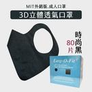 【限時第二件5折】時尚黑 美國 Easy-O-Fit 3D透氣3層拋棄式口罩(L) 80片/盒【瑞昌藥局】017323 外銷款