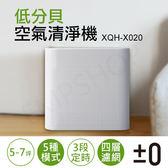 促銷【日本正負零±0】7坪低分貝空氣清淨機 XQH-X020