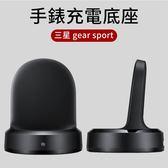 三星 GearSport 充電座 手錶座充 小巧 便攜 智慧手錶 充電器 專用 磁吸 USB