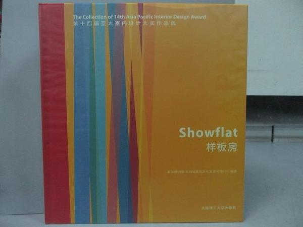 【書寶二手書T5/設計_YKH】Showflat樣板房_第14屆亞太室內設計大獎作品選_簡體