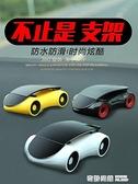 汽車手機架車載導航支撐架車用創意多功能車內通用型手機夾支架 奇妙商鋪