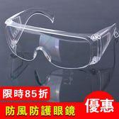網紅護目鏡眼睛防飛濺防塵透明勞保工作防護眼鏡打磨實驗護眼防風【幸運閣】