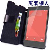 ★5 折限量特惠★ MIUI 紅米手機專用筆記本造型皮套+ 螢幕保護貼   (郵寄免運)