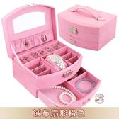 首飾盒 大公主 扇形皮革飾品收納盒化妝網紅禮品禮物·樂享生活館