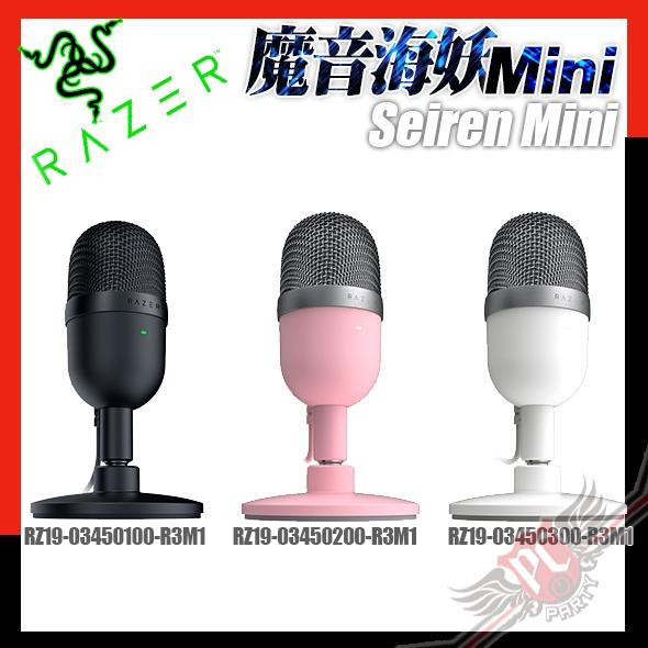 [ PC PARTY ] 雷蛇 RAZER SEIREN MINI 魔音海妖 mini 便攜式迷你麥克風