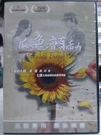 挖寶二手片-0B03-502-正版DVD-韓片【血色顫動】-全惠珍 成赫 朴珍熙(直購價)