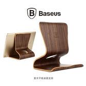 ☆愛思摩比☆BASEUS 倍思素木平板桌面支架多角度收納