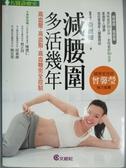 【書寶二手書T7/養生_HSD】減腰圍多活幾年-高血壓、高血脂、高血糖完全控制_黃麗卿