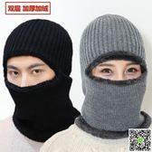 冬季保暖帽子男女騎車帽戶外防寒護耳加絨加厚針織毛線套頭帽圍脖 小宅女