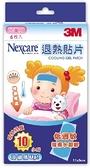 3M Nexcare 兒童用 退熱貼片 11X5cm 6片入 專品藥局【2005311】