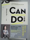 【書寶二手書T1/財經企管_HGW】CAN DO工作學: 遇到挑戰先說Yes,讓今天的壞遭遇變成明天的好故