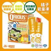 QRIOUS 奇瑞斯雷射晶光葉黃素柑橘能量凍(14包入/盒)[衛立兒生活館]