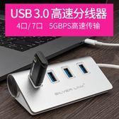 USB分線器3.0高速一拖四多功能接口拓展電腦外接U盤U口擴展延長線 創想數位