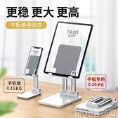 平板支架手機支撐架ipad高檔升級可升降折疊懶人桌面網紅直播支架 快速出貨