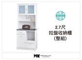 【MK億騰傢俱】AS278-01夏威夷白色2.7尺拉盤收納餐櫃整組(含石面)