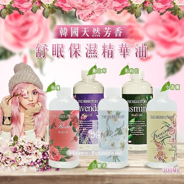 韓國天然芳香舒眠保濕精華油 300ml