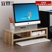 螢幕架 電腦顯示器增高架桌面收納盒台式電腦墊高底座抽屜式電腦置物架子 現貨快出